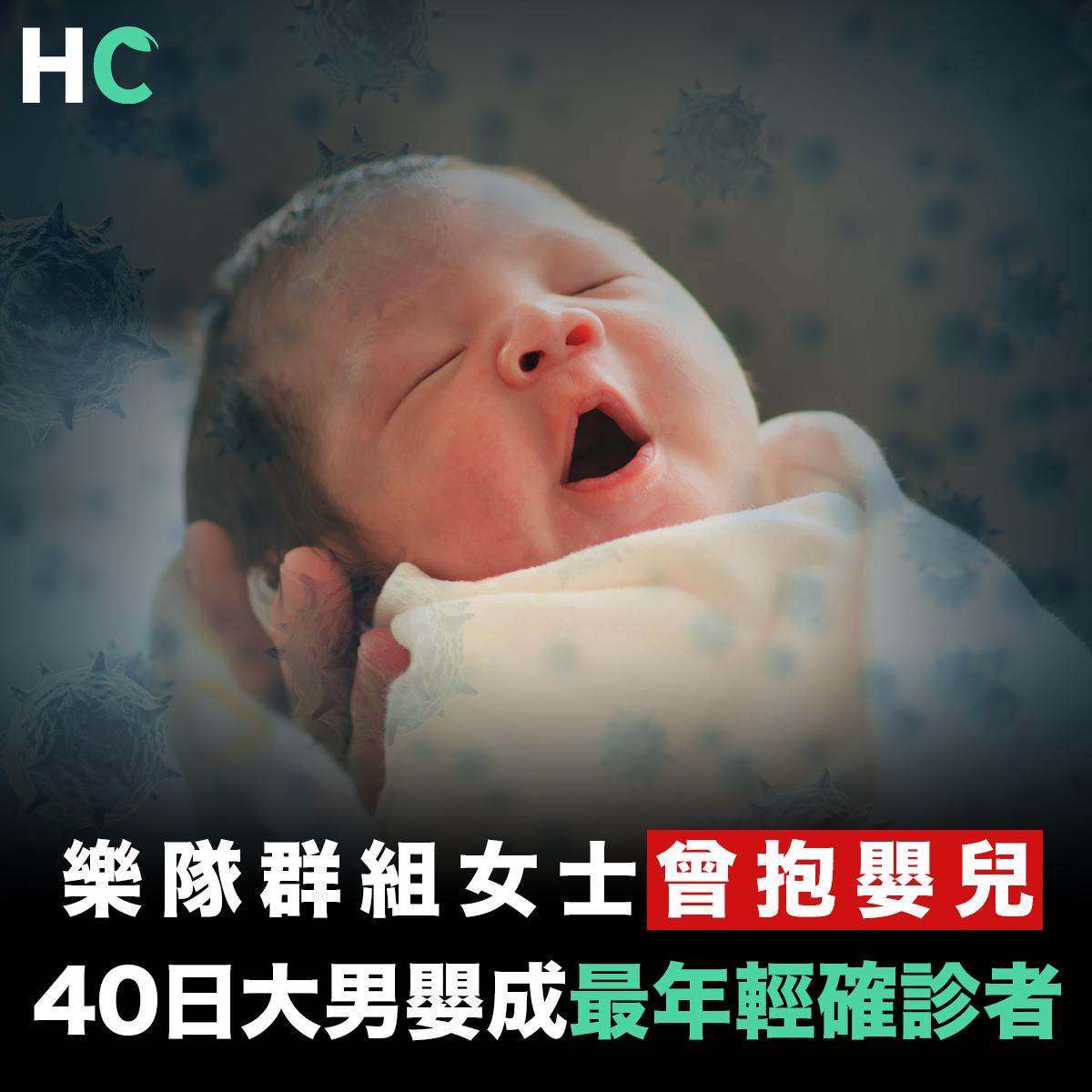 【#武漢肺炎】樂隊群組女士曾抱嬰兒 40日大男嬰成最年輕確診者