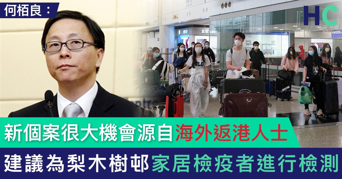 【#武漢肺炎】何栢良:新個案很大機會源自外地返港人士 建議為梨木樹邨家居檢疫者檢測