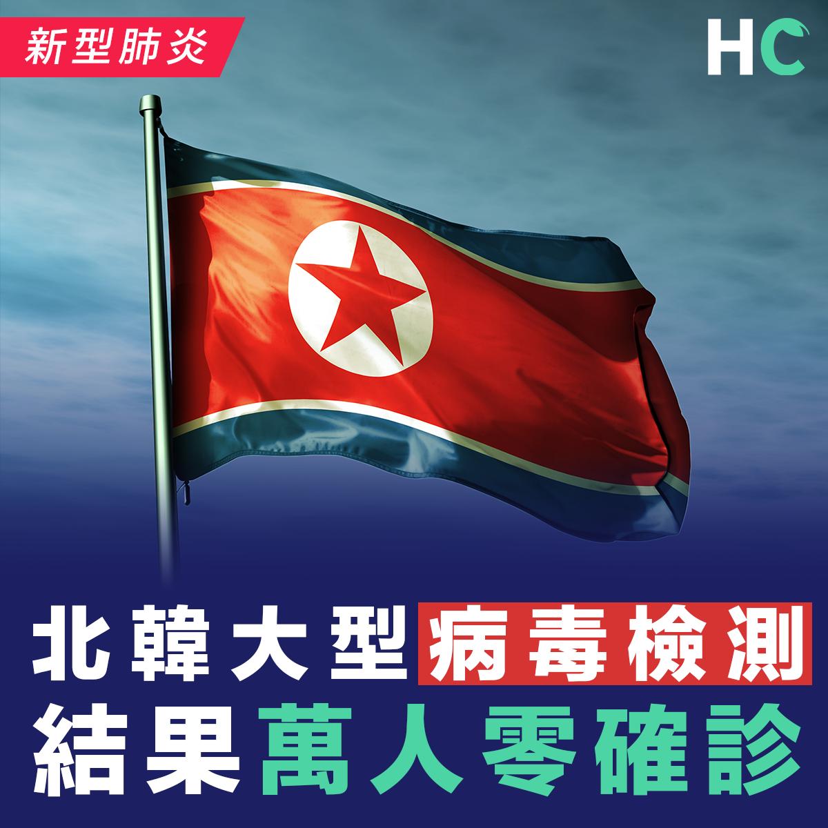 北韓大型病毒檢測 結果萬人零確診