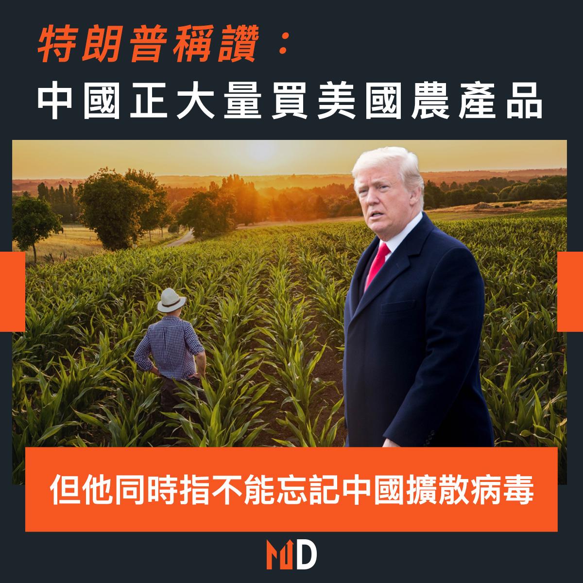 【市場熱話】特朗普稱讚:中國大量購買美國農產品