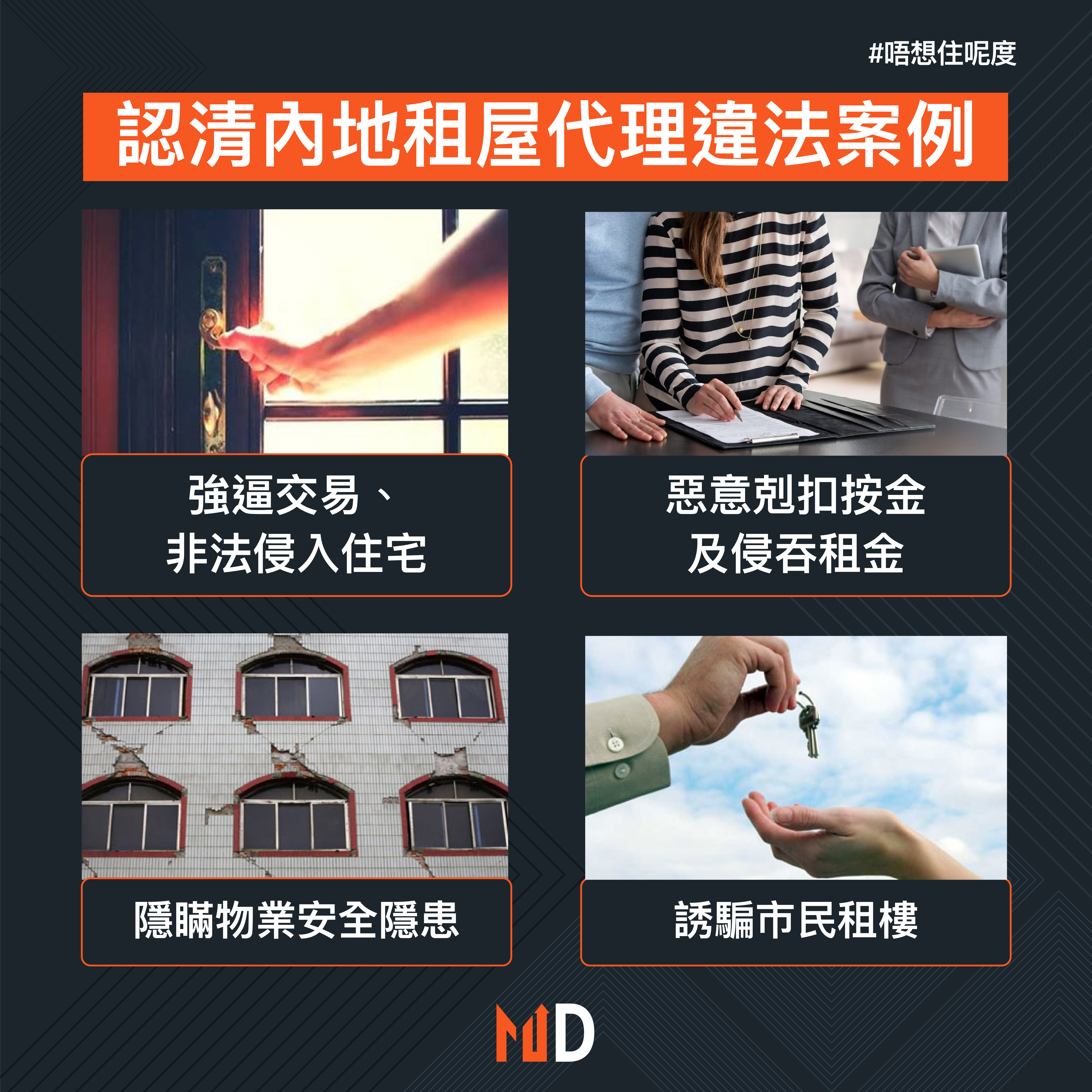 【唔想住呢度】認清內地租屋代理違法案例