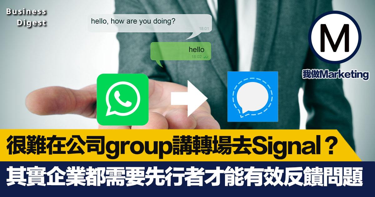 很難在公司group講轉場去Signal? 其實企業都需要先行者才能有效反饋問題