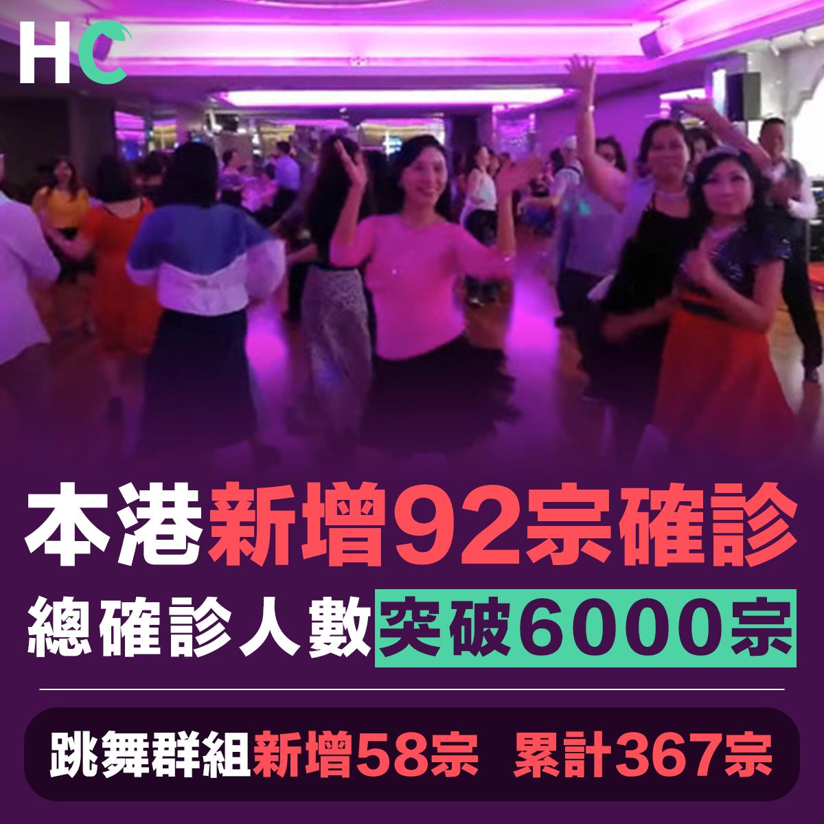 本港新增92宗確診 總確診人數突破6000宗