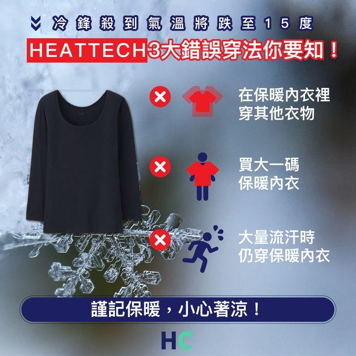 【天氣轉凍】冷鋒殺到氣溫將跌至15度 HEATTECH錯誤穿法你要知!