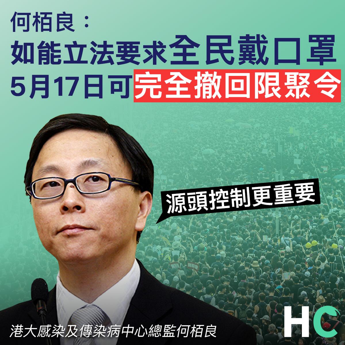 【#武漢肺炎】何栢良:如能立法要求全民戴口罩 5月17日可完全撤回限聚令