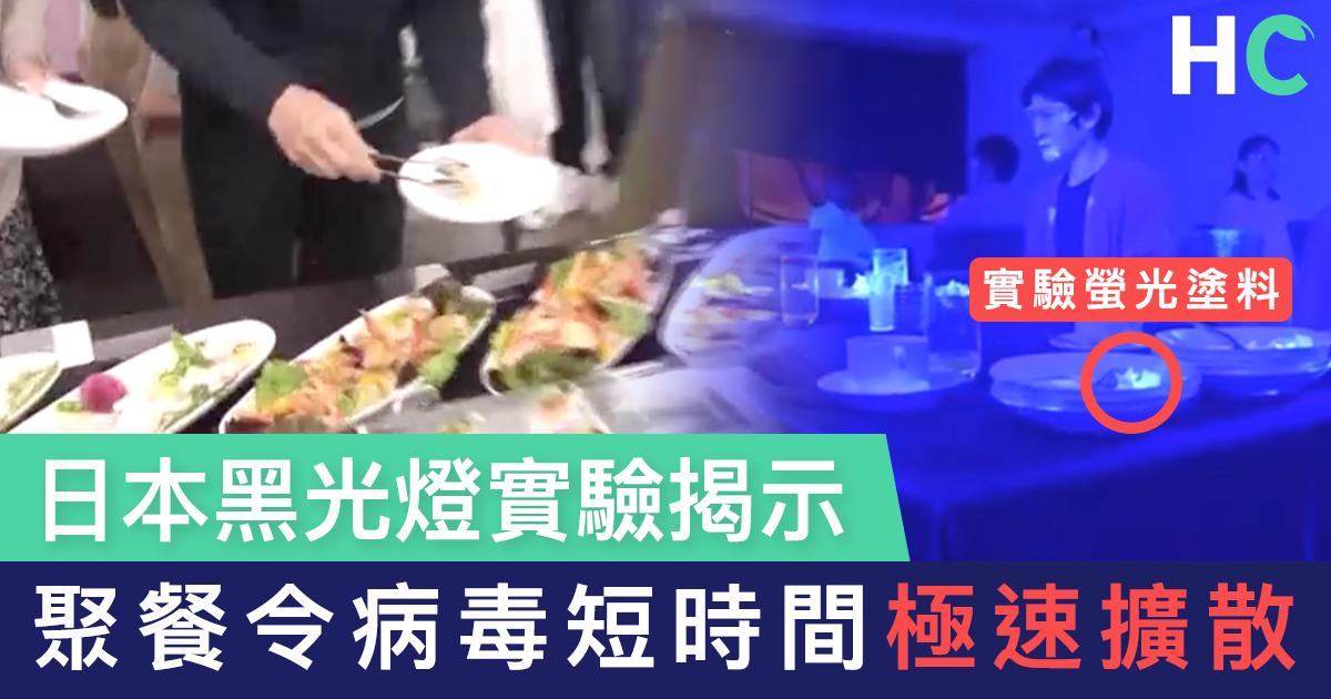 【#新型肺炎】日本黑光燈實驗揭示 聚餐令病毒短時間極速擴散