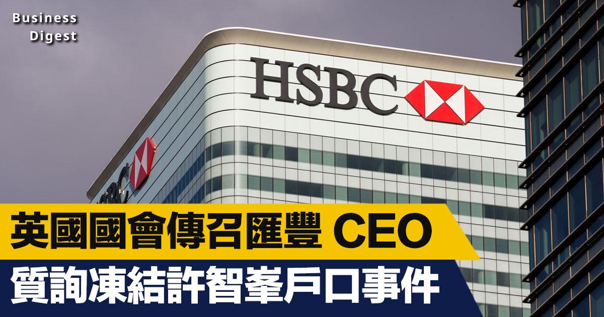 滙豐CEO下周二接受英國國會質詢