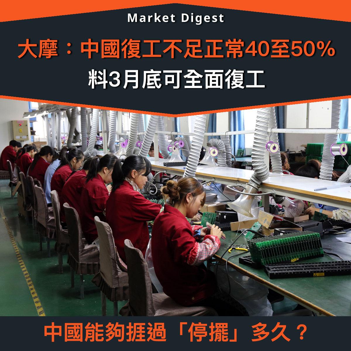 【市場熱話】摩根士丹利:中國復工不足正常40至50%,料3月底可全面復工