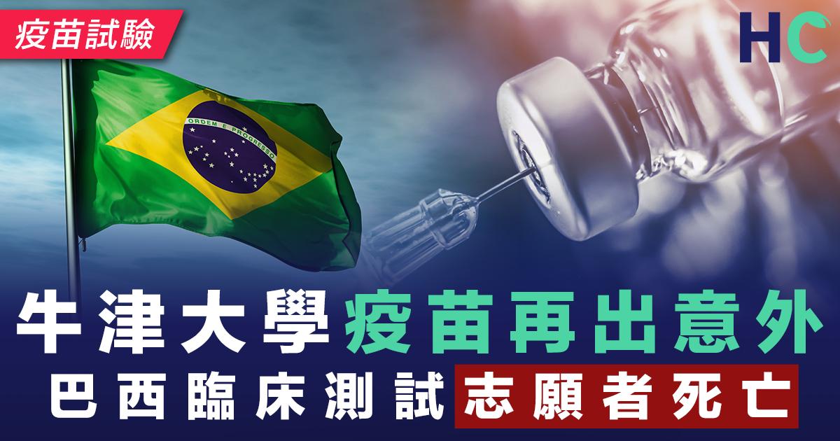 牛津大學疫苗再出意外,巴西臨床測試志願者死亡。