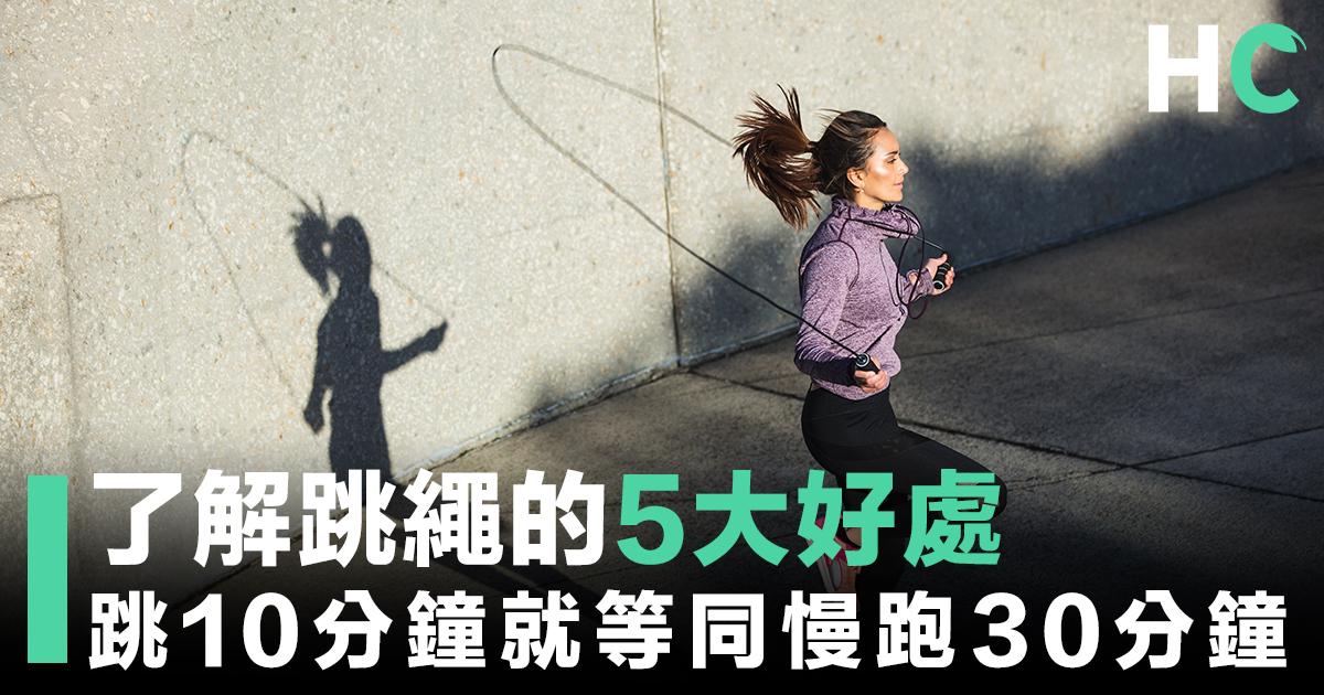 女人在街上跳繩