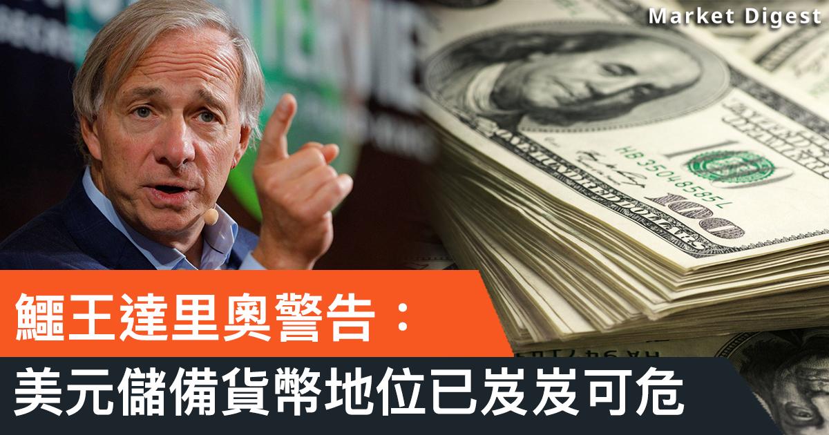 【美元問題】鱷王達里奧警告:美元儲備貨幣地位已岌岌可危