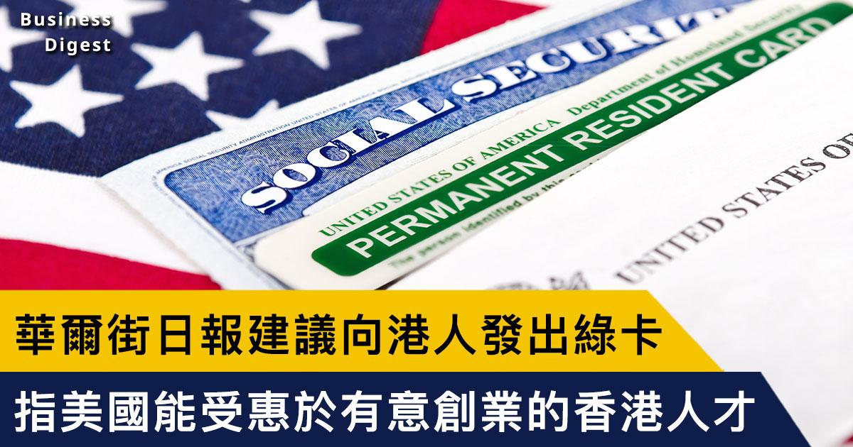 【移民熱話】華爾街日報建議向港人發出綠卡,指美國能受惠於有意創業的香港人才