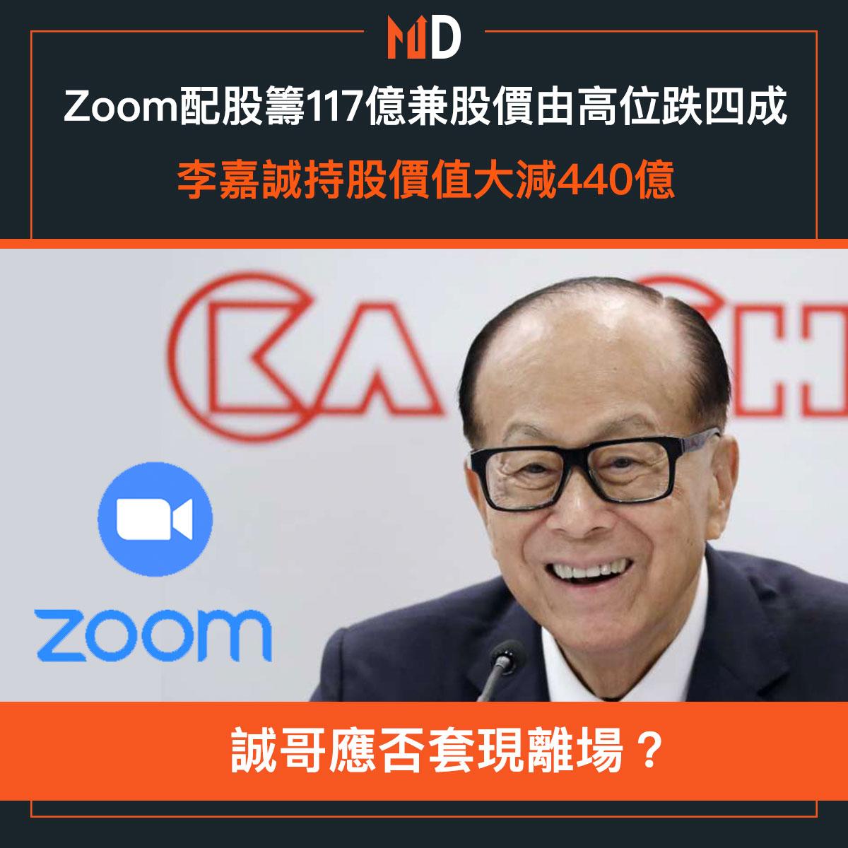Zoom配股籌117億兼股價由高位跌四成,李嘉誠持股價值大減440億