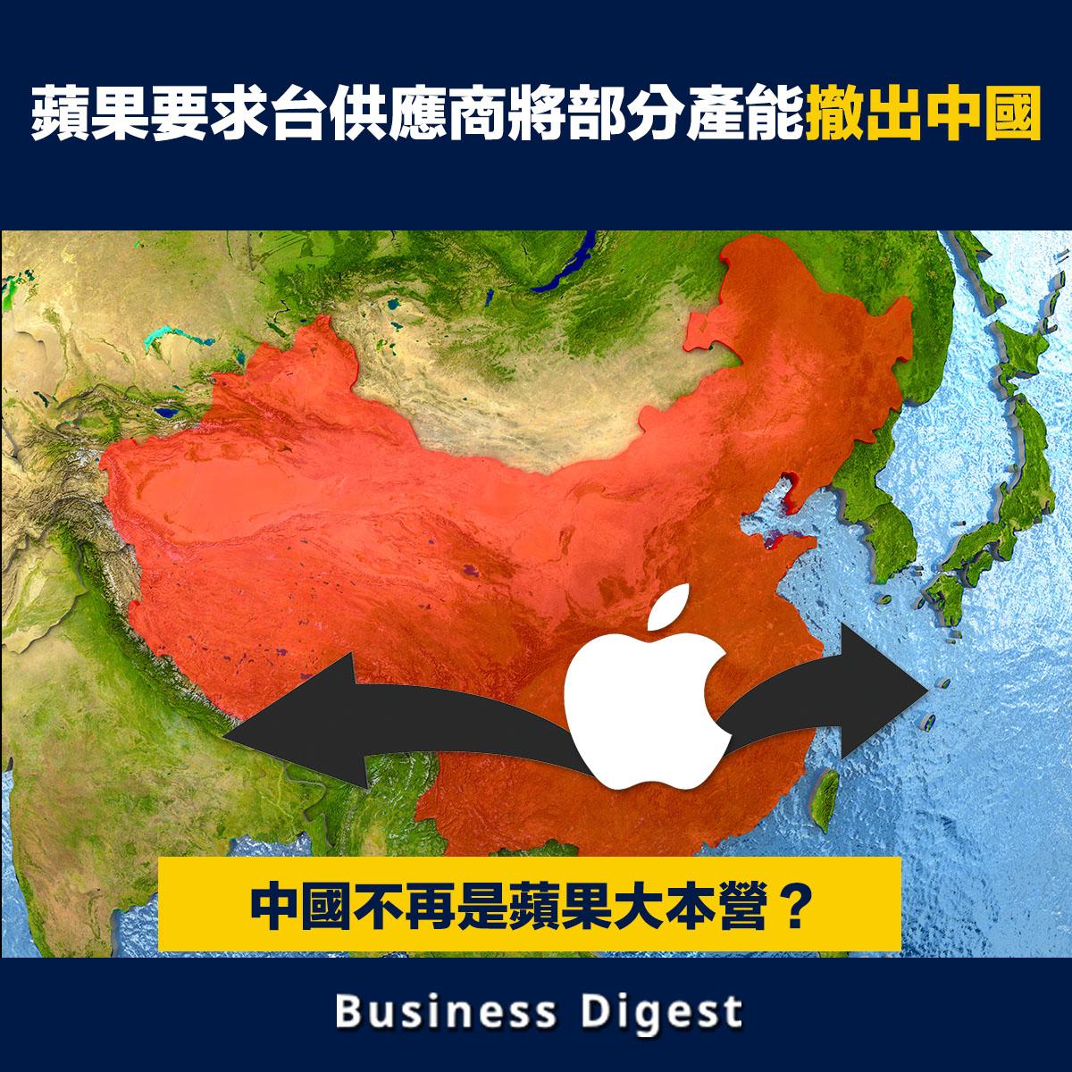 蘋果公司要求供應商在下一個年度實現供應鏈多元化,並已向多家台灣供應商發通知,要求廠商將15%至30%的生產業務撤出中國。