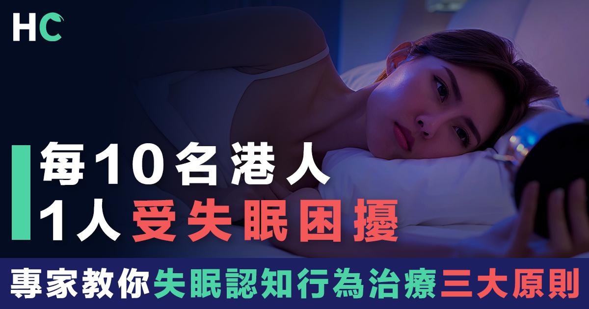 【健康資訊】每10名港人1人受失眠困擾 專家教你治療三大原則