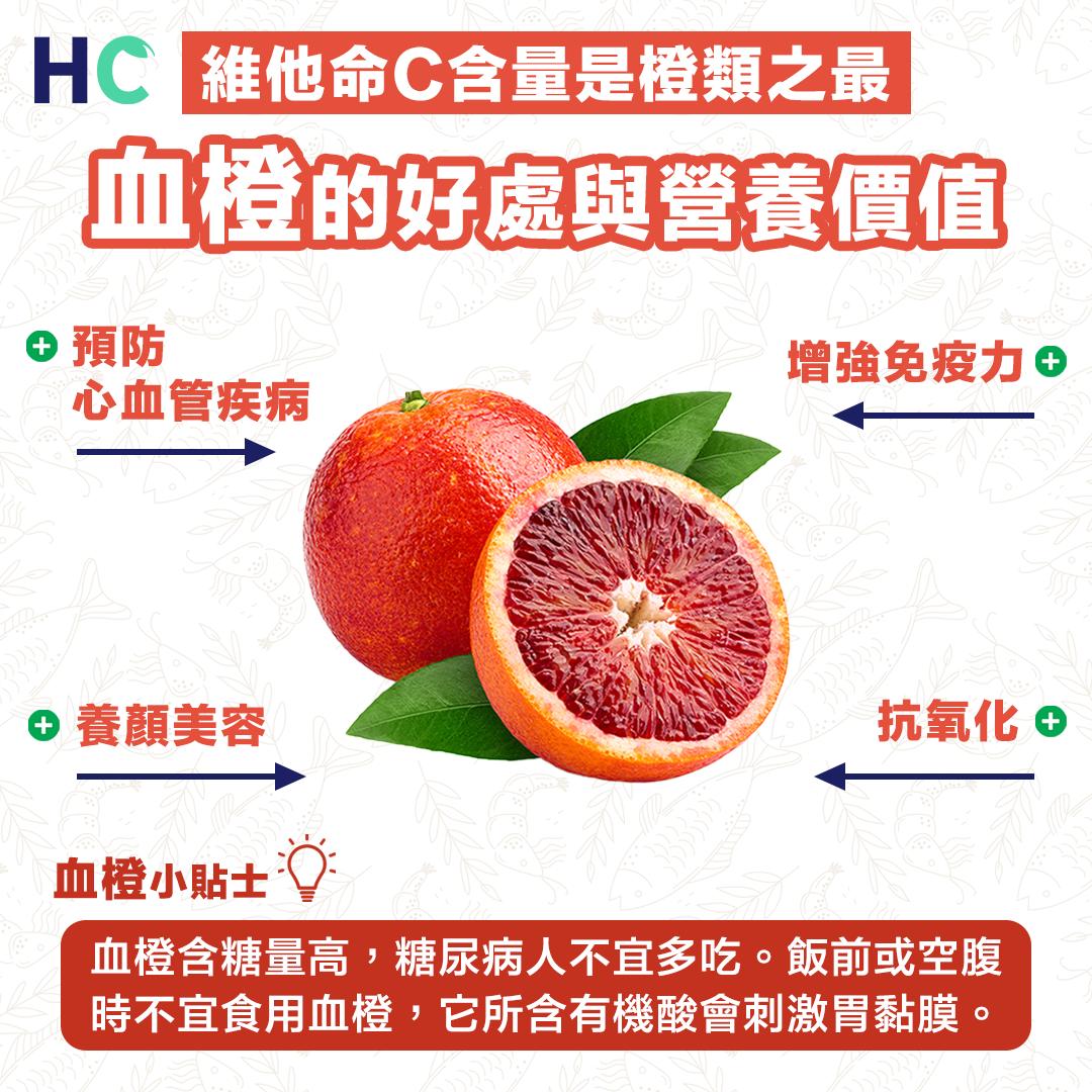 血橙的好處與營養價值