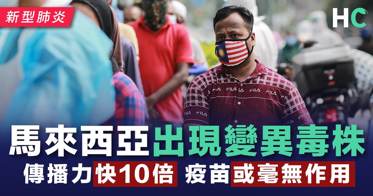 【新型肺炎】馬來西亞出現變異毒株 傳播力快10倍疫苗或毫無作用
