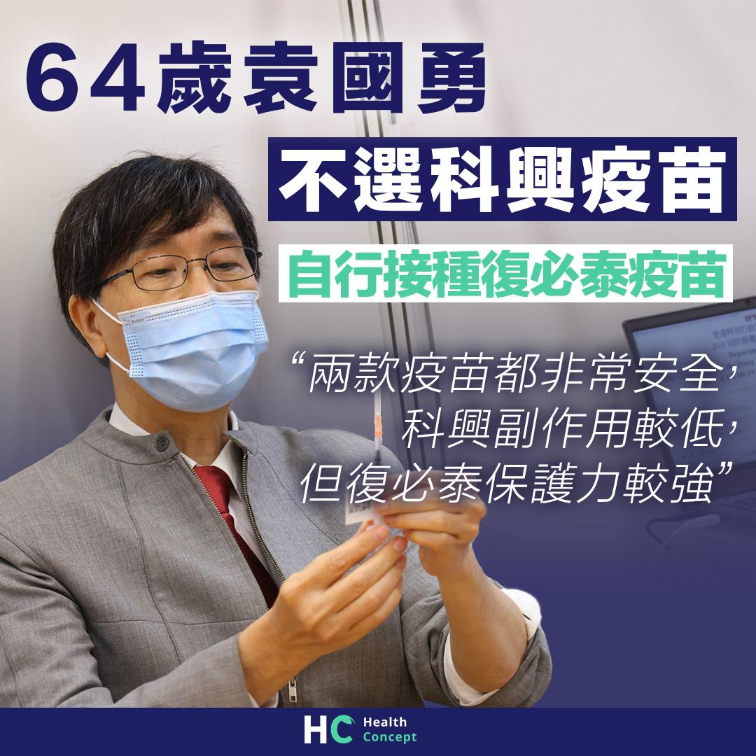 64歲袁國勇放棄科興 成功自行接種復必泰疫苗