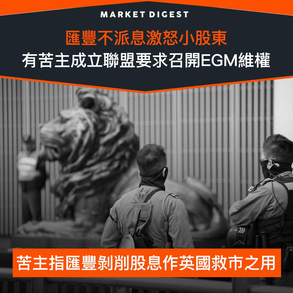 【市場熱話】匯豐不派息激怒小股東,有苦主成立聯盟要求召開EGM維權