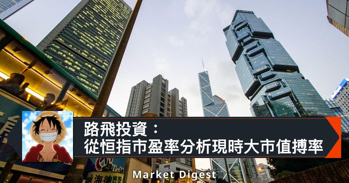 【數據分析】路飛投資: 從恒指市盈率分析現時大市值搏率