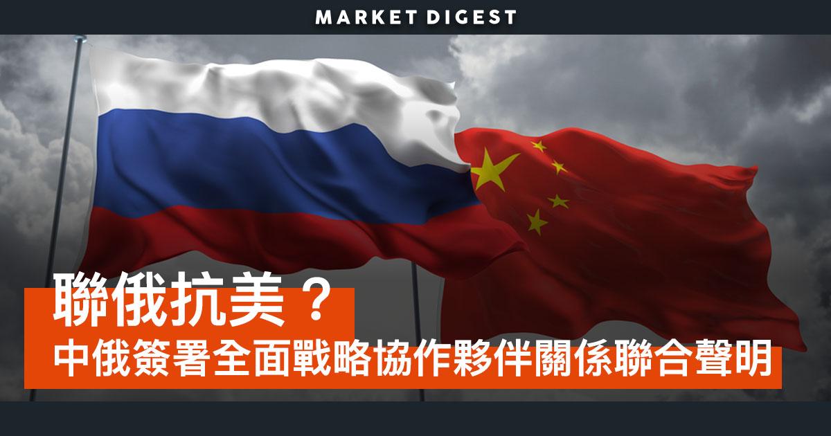 聯俄抗美?中俄簽署全面戰略協作夥伴關係聯合聲明