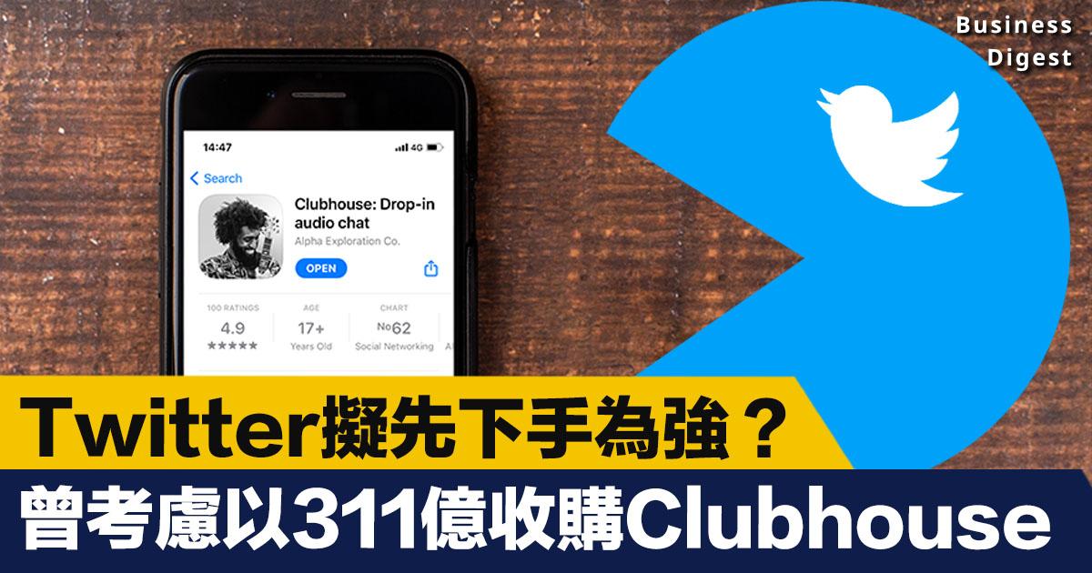 據《路透》報導,Twitter曾有意以40億美元(約311億港元)收購Clubhouse。