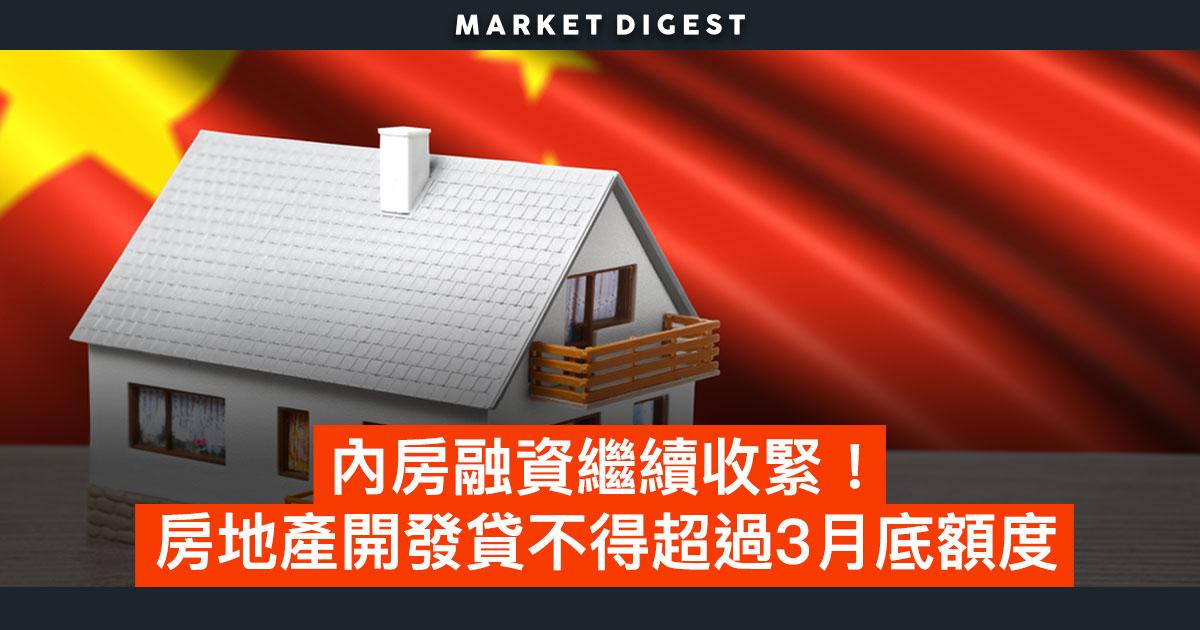 【內房風險】內房融資繼續收緊! 房地產開發貸不得超過3月底額度