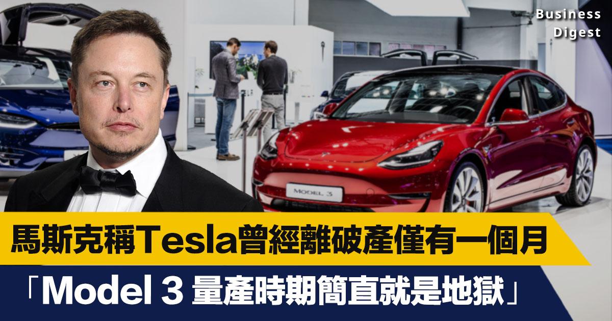 Tesla CEO馬斯克又在Twitter爆料,指在2017年到2019年Model 3量產的時期,Tesla曾經離破產只有一個月