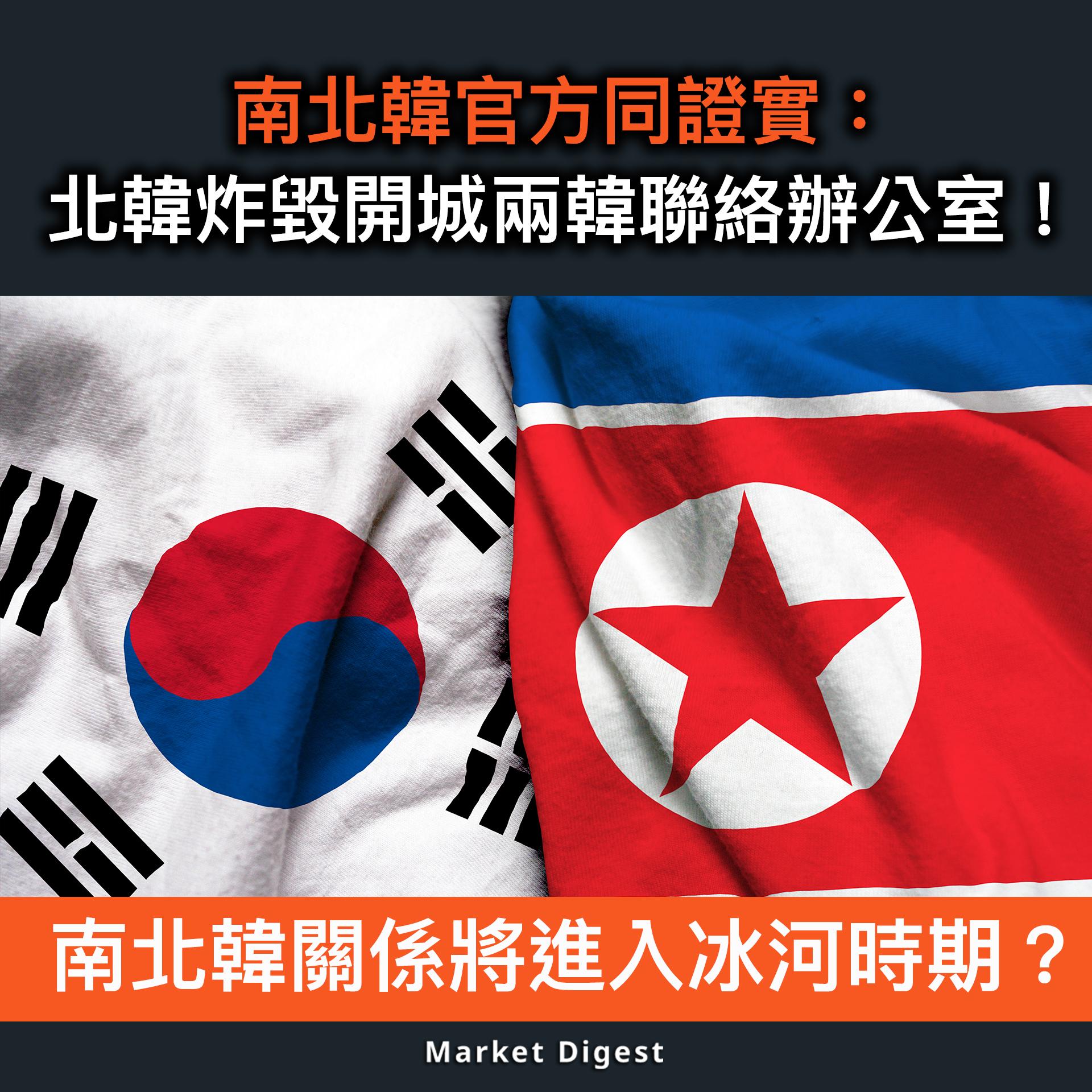 【市場熱話】南北韓官方證實:北韓炸毀開城兩韓聯絡辦公室