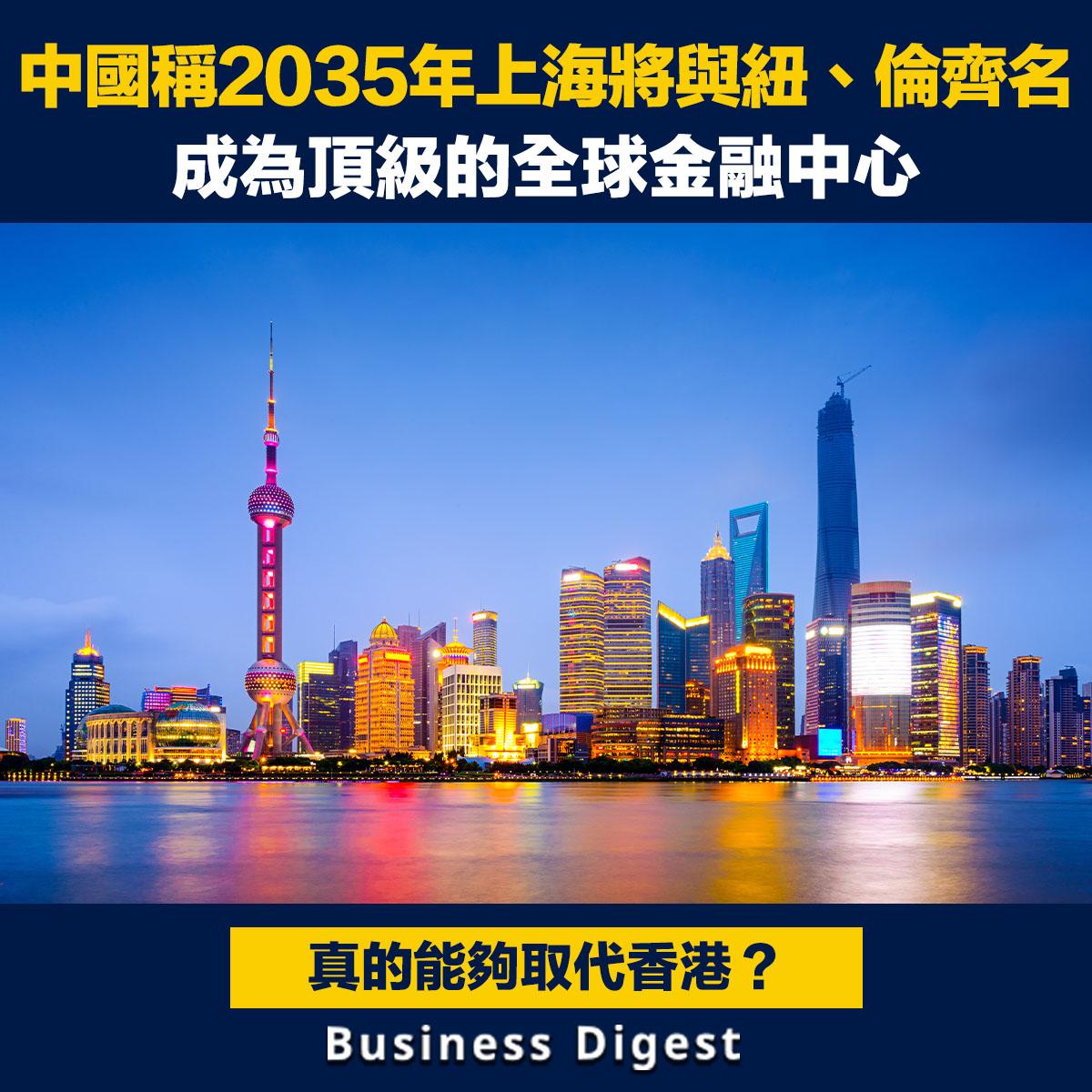 中國稱2035年上海將與紐、倫齊名,成為頂級的全球金融中心