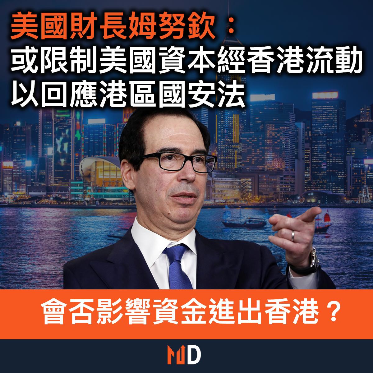 【市場熱話】美國財長姆努欽:或限制美國資本經香港流動,以回應港區國安法