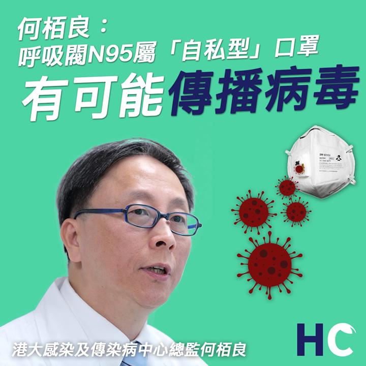 【#武漢肺炎】 何栢良:呼吸閥N95屬「自私型」口罩 有可能傳播病毒