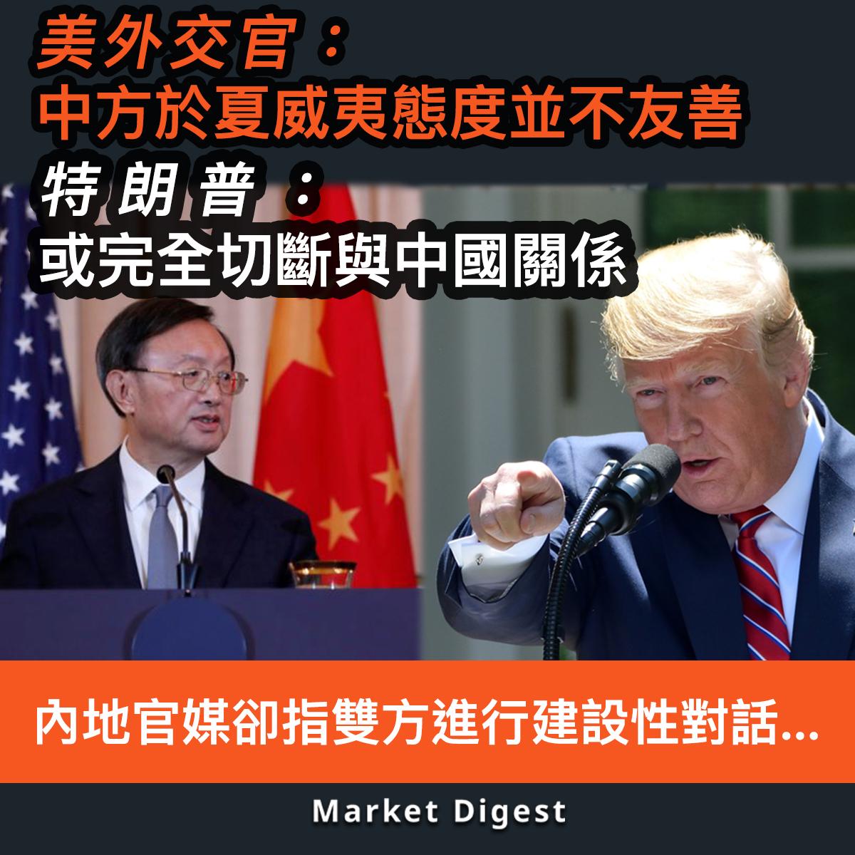 【市場熱話】美外交官:中方於夏威夷態度並不友善;特朗普:或完全切斷與中國關係