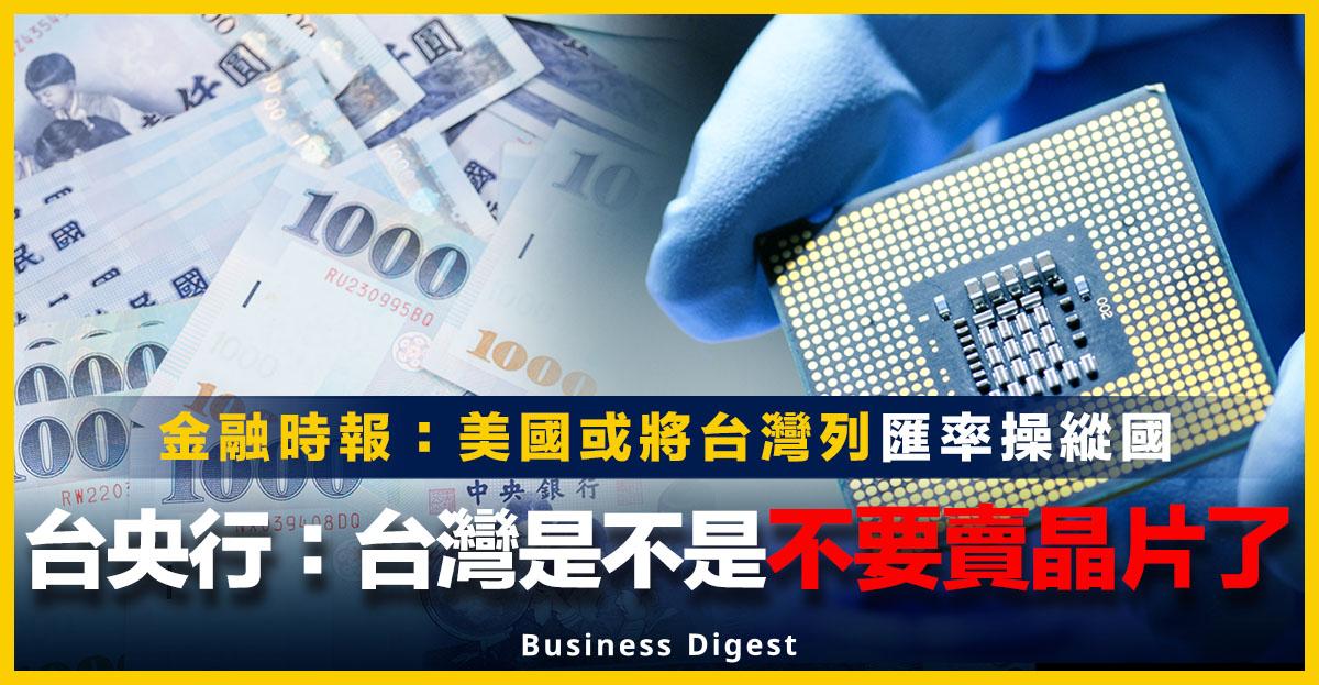 金融時報:美國或將台灣列匯率操縱國