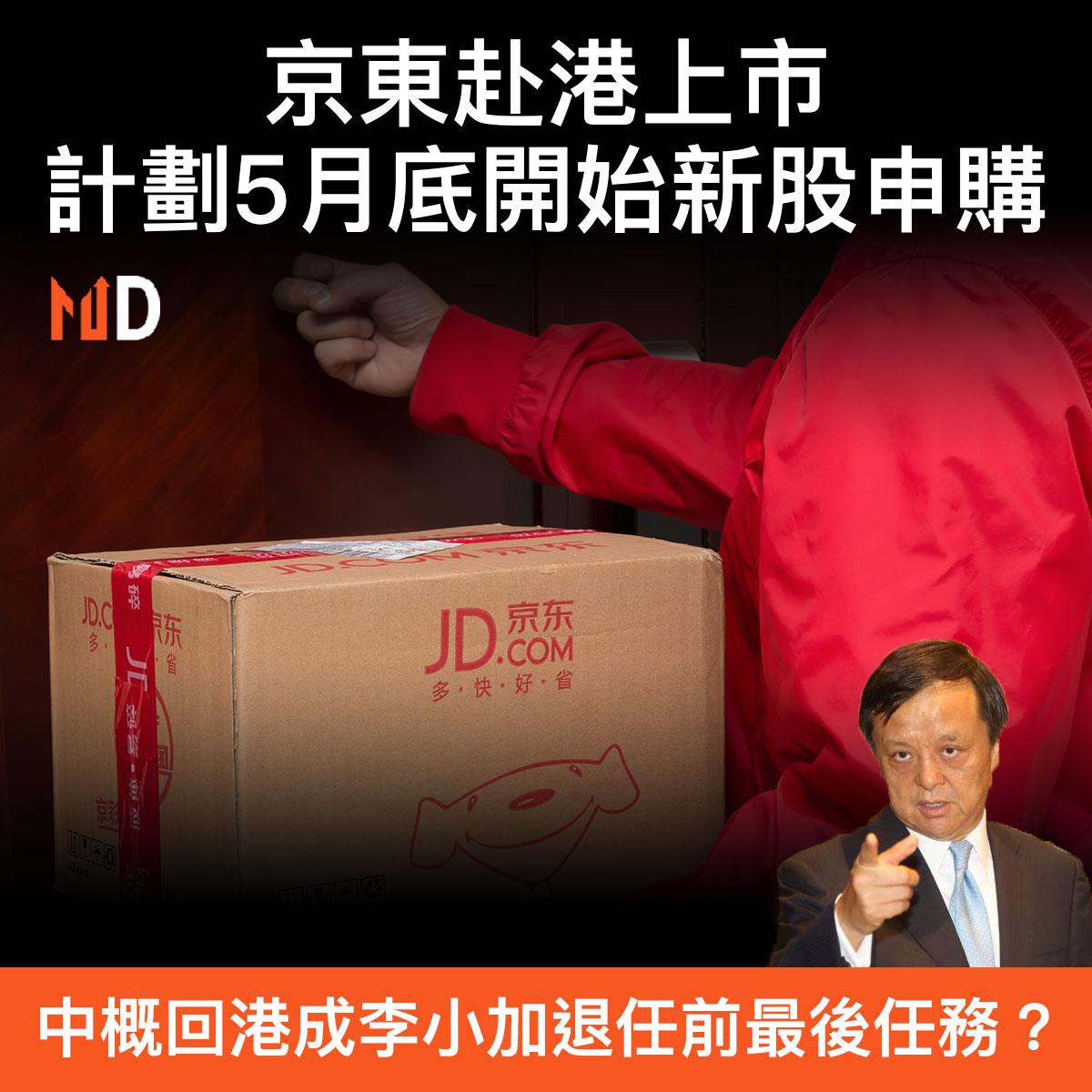 【市場熱話】京東赴港上市計劃5月底開始新股申購