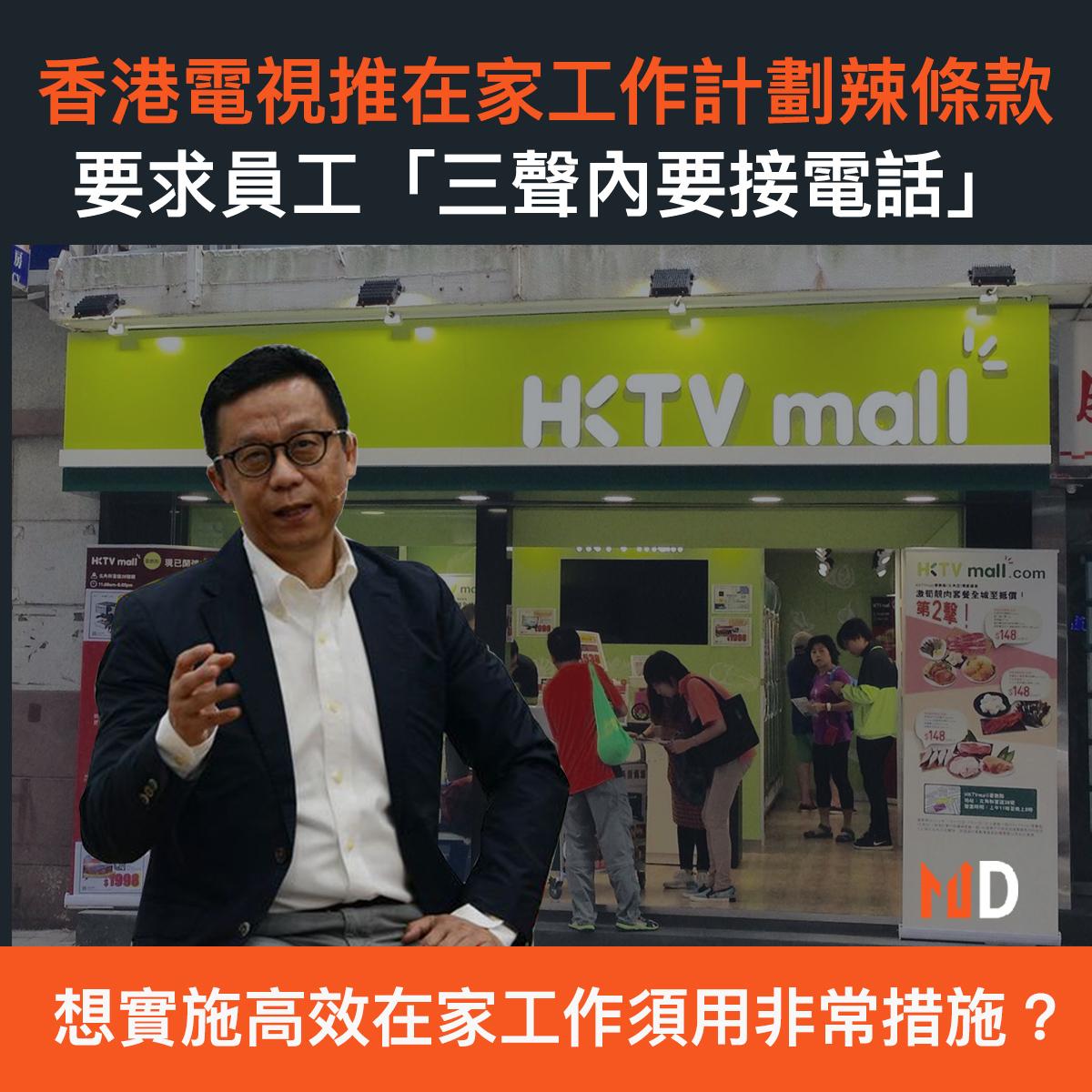 【市場熱話】香港電視推在家工作計劃辣條款,要求員工「三聲內要接電話」