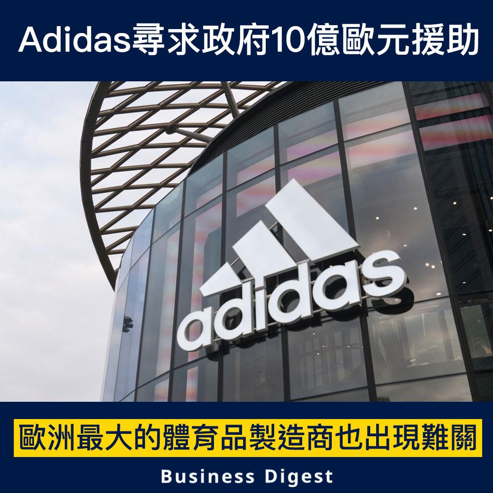 【武漢肺炎】Adidas尋求政府10億歐元援助