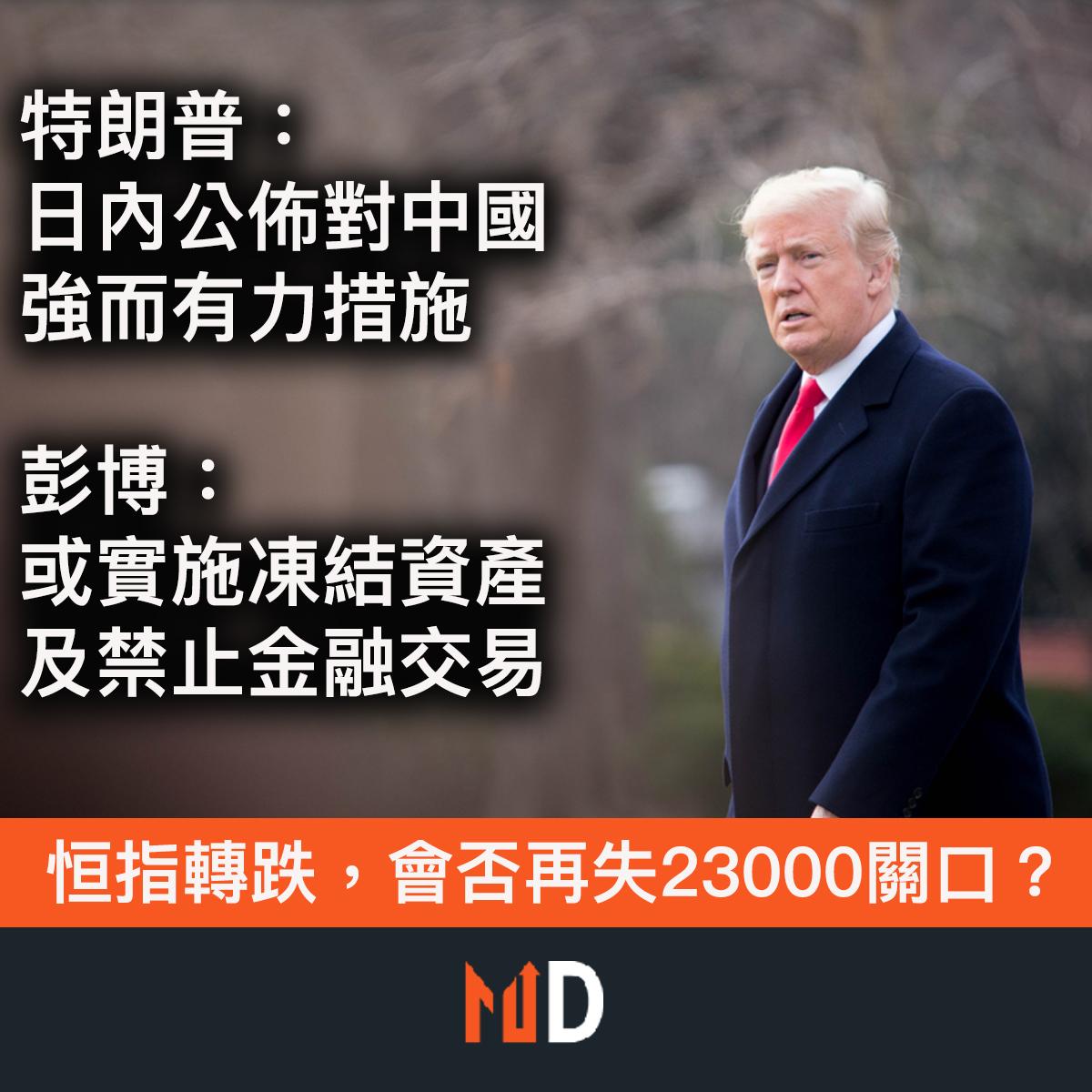 【市場熱話】特朗普:日內公佈對中國強而有力措施,彭博:或實施凍結資產及禁止金融交易