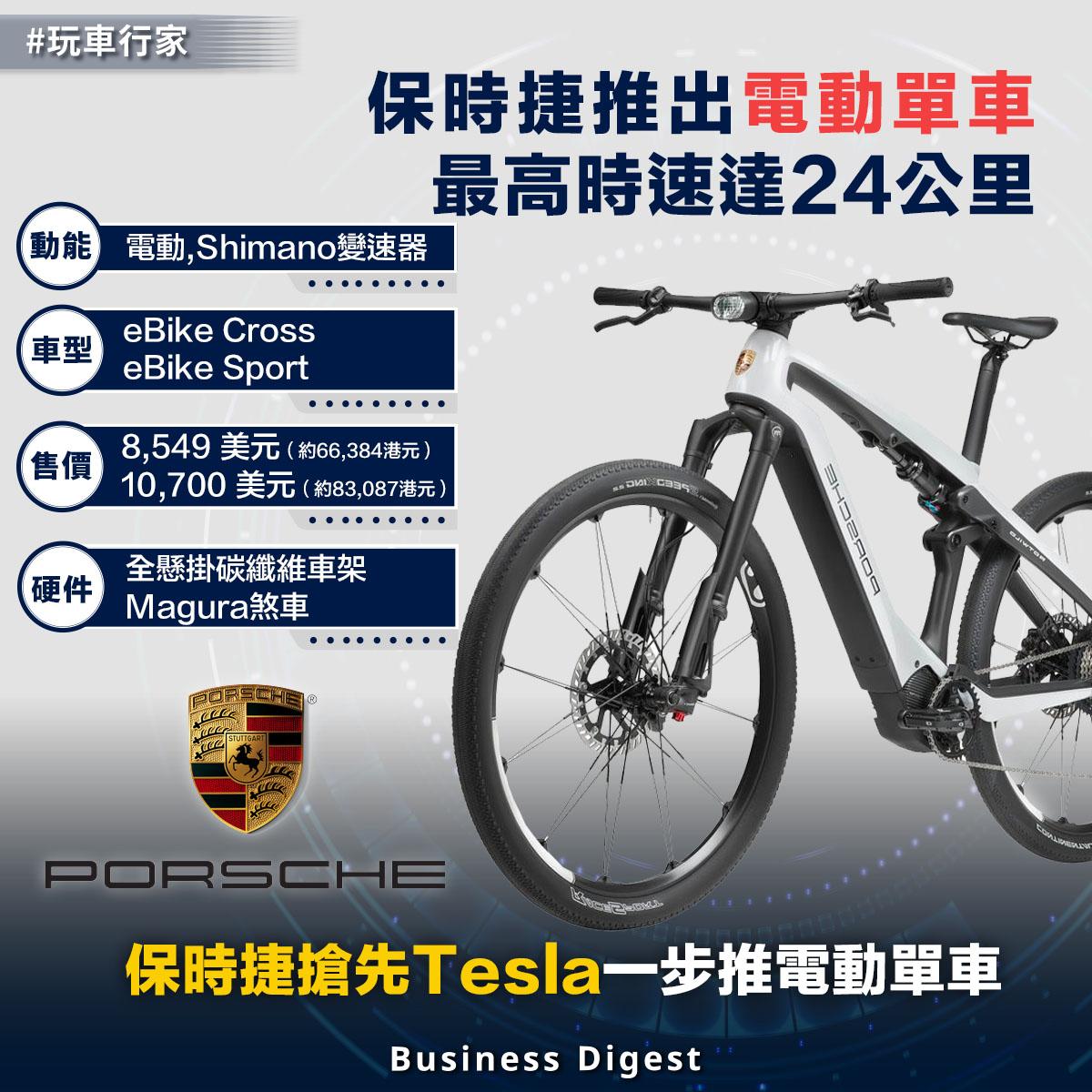 保時捷正在擴大電動車業務,最近推出兩款新的電動單車eBike Sport 和 eBike Cross