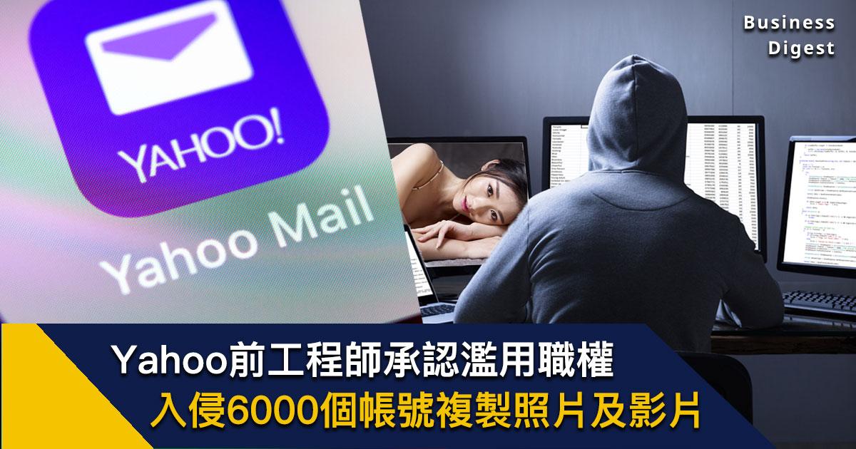 【商業熱話】Yahoo前工程師濫用職權入侵6,000名用戶帳號