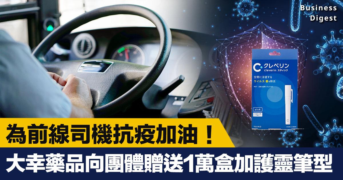 日本大幸藥品公司為前線司機抗疫加油,回饋社會。