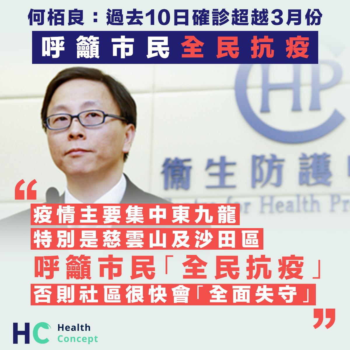 【#新型肺炎】何栢良:過去10日確診超越3月份 呼籲市民全民抗疫