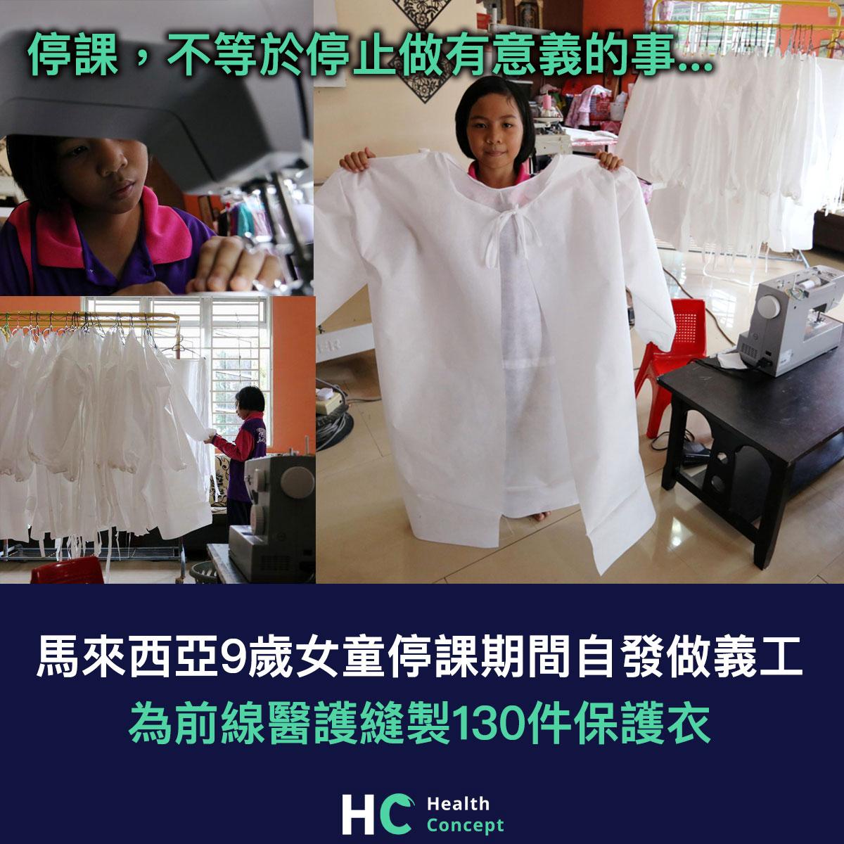 【#醫療熱話】馬來西亞9歲女童停課期間自發做義工,為前線醫護縫製130件保護衣