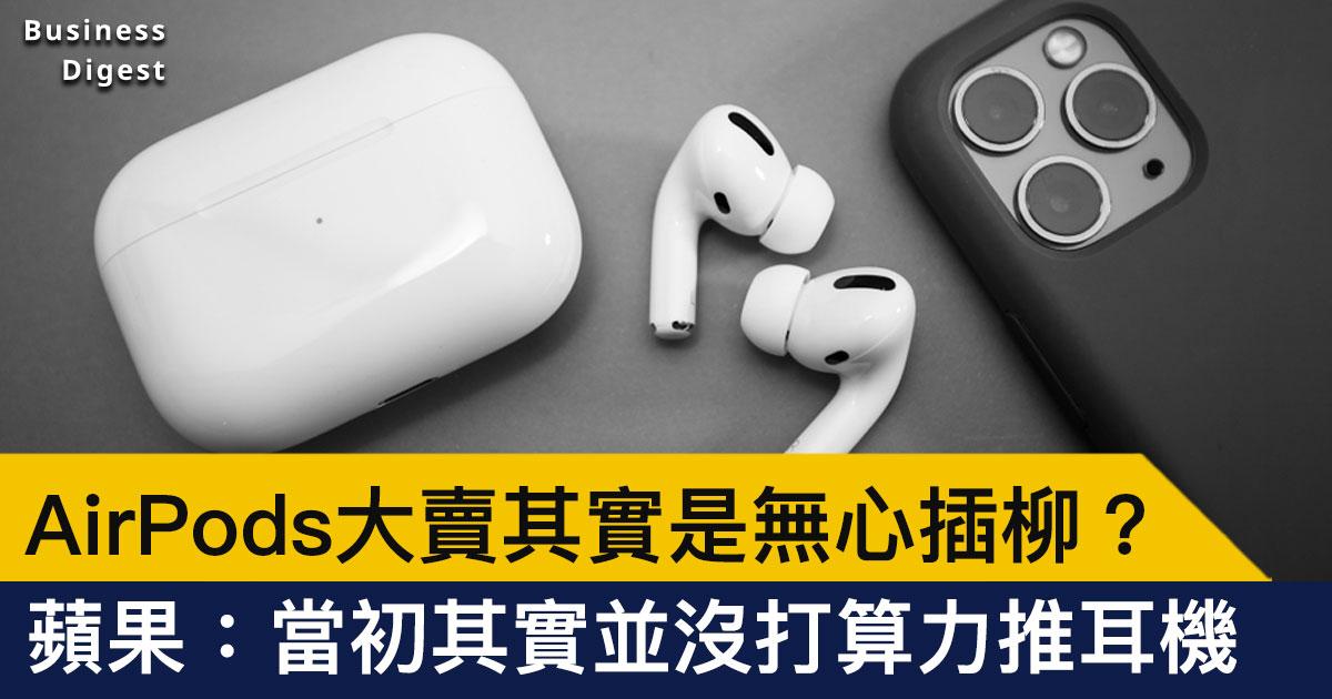 【品牌故事】AirPods大賣其實是無心插柳?蘋果:當初其實並沒打算力推耳機