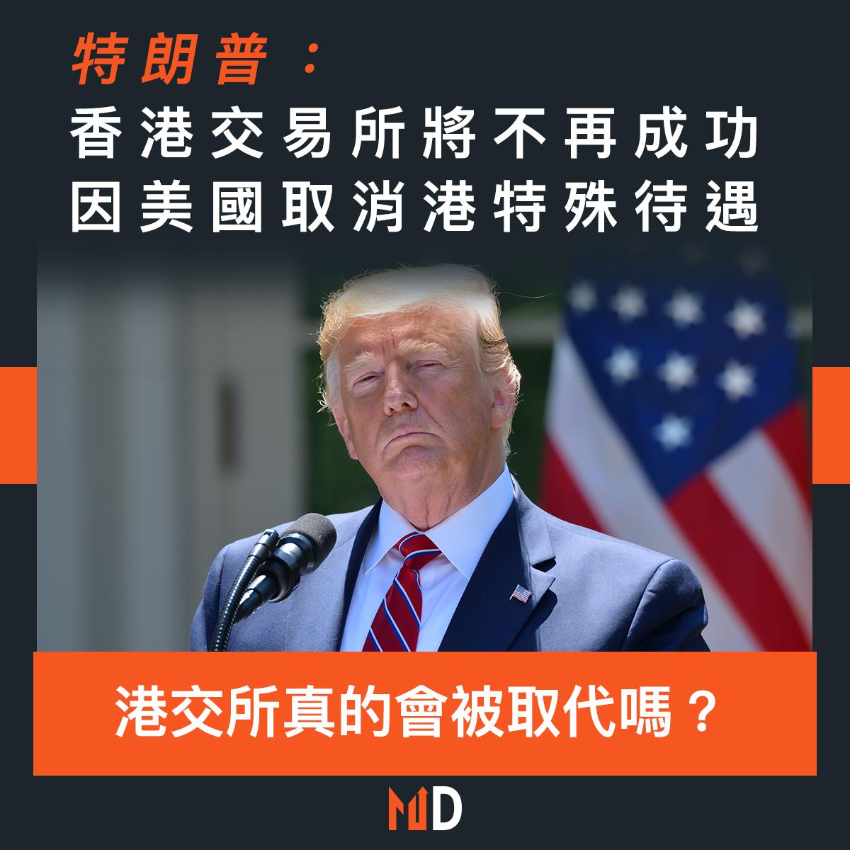 【市場熱話】特朗普:香港交易所將不再成功,因美國取消港特殊待遇