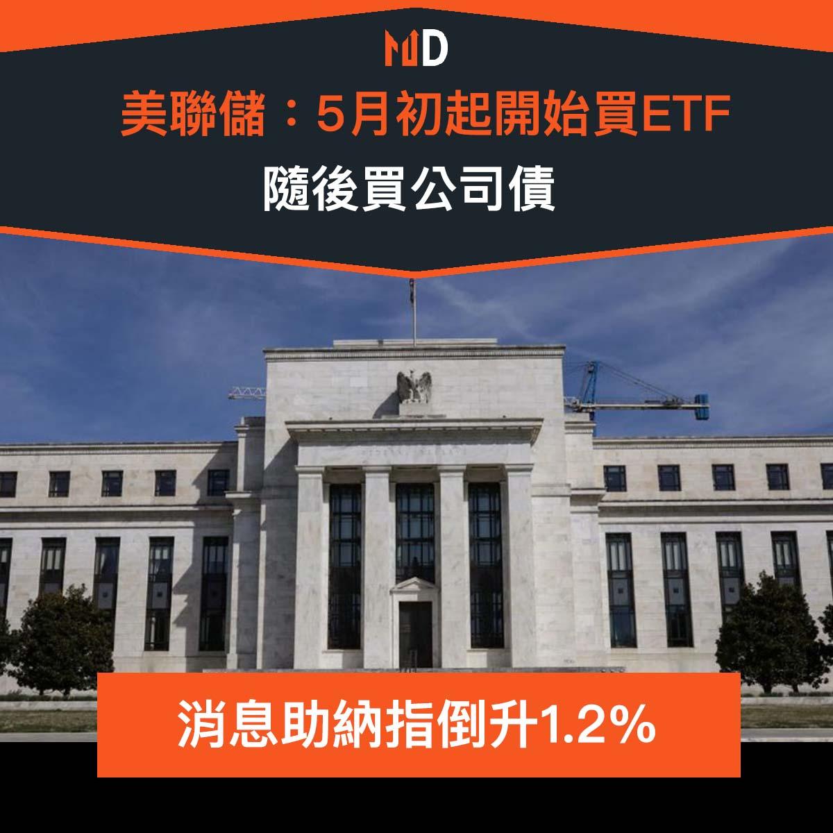 【#市場熱話】美聯儲:5月初起開始買ETF,隨後買公司債