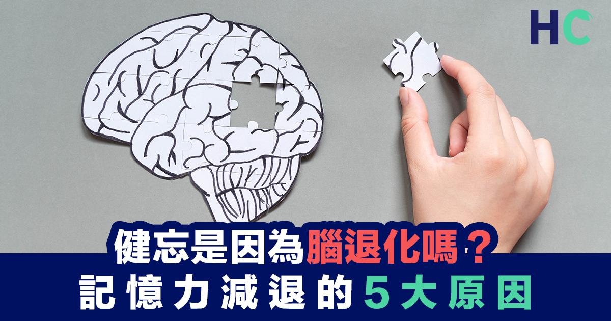 大腦紙樣,用手拿走一塊意味記憶力減退