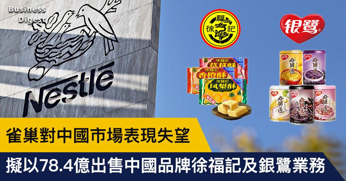 【商業熱話】雀巢對中國市場表現失望,擬以78.4億出售中國品牌徐福記及銀鷺業務
