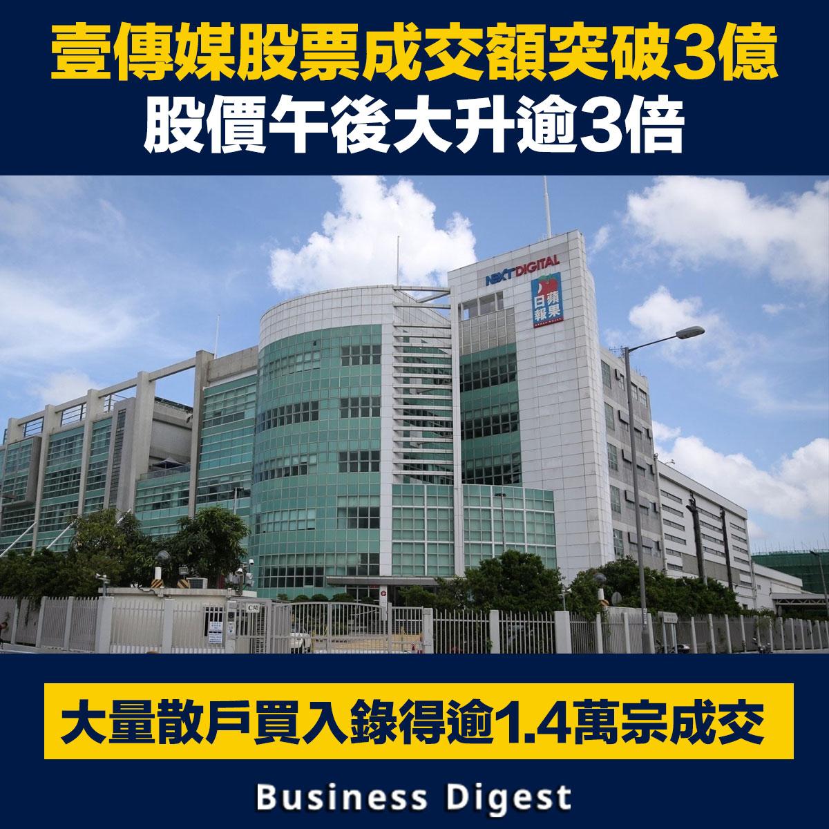 【商業熱話】壹傳媒股票成交額突破3億,股價午後大升逾3倍