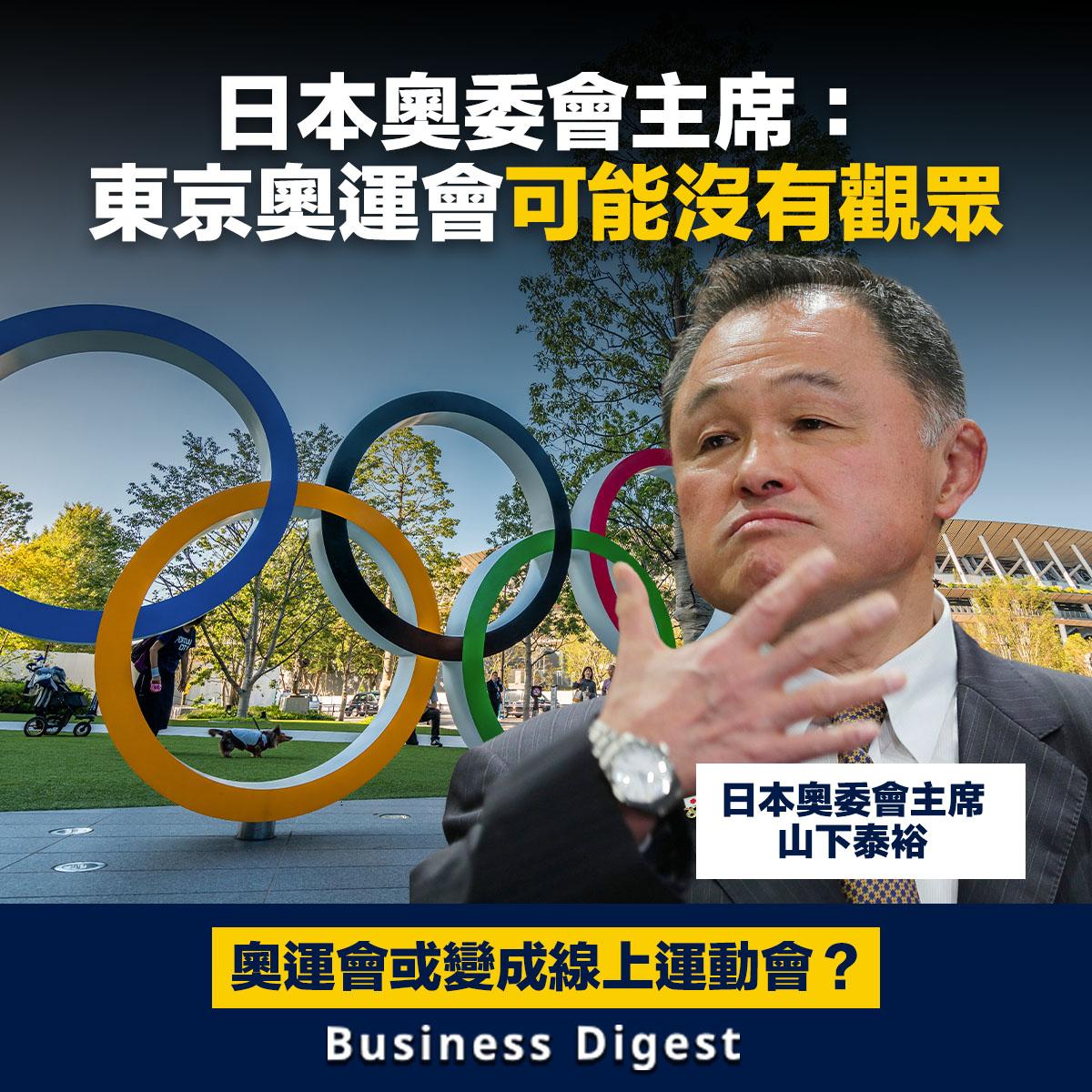 日本奧委會主席:東京奧運會可能沒有觀眾